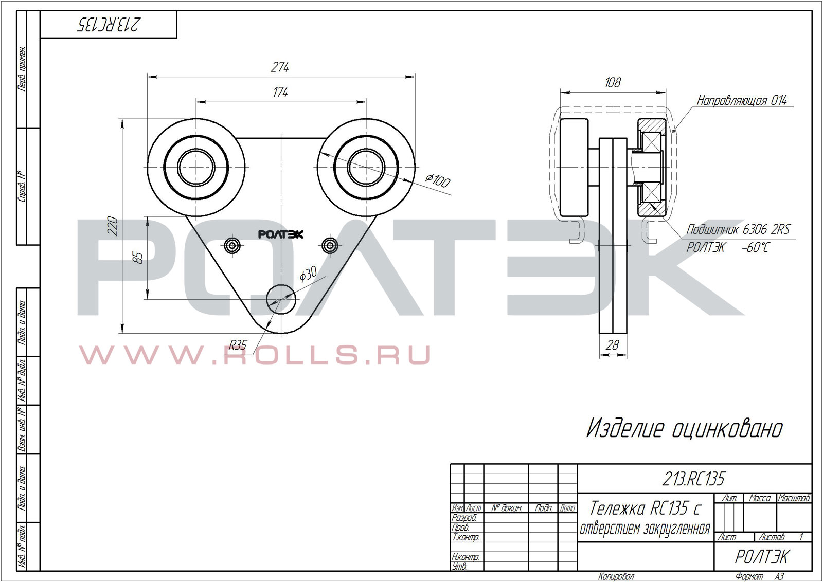 Тележка RC135 с отверстием закругленная