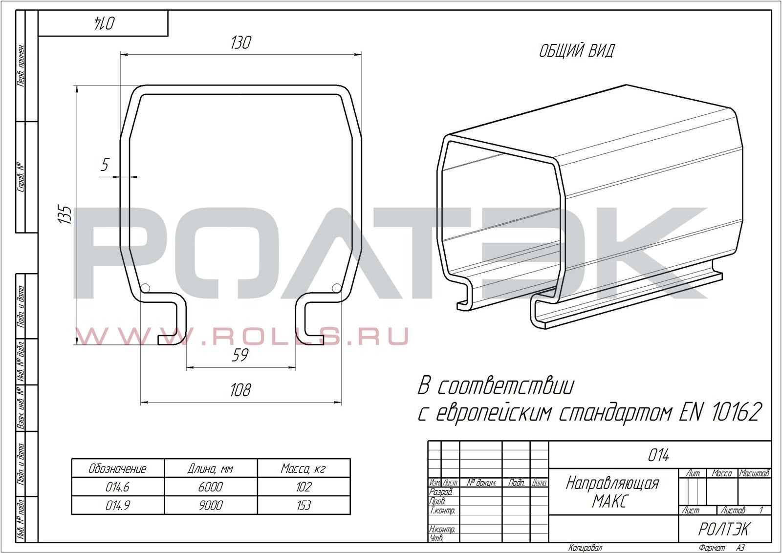 Направляющая МАКС/RC135