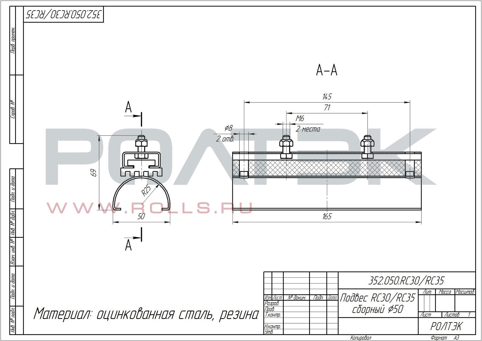 Подвес RC30/RC35 сборный