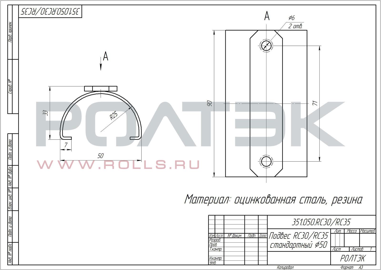 Подвес RC30/RC35 стандартный