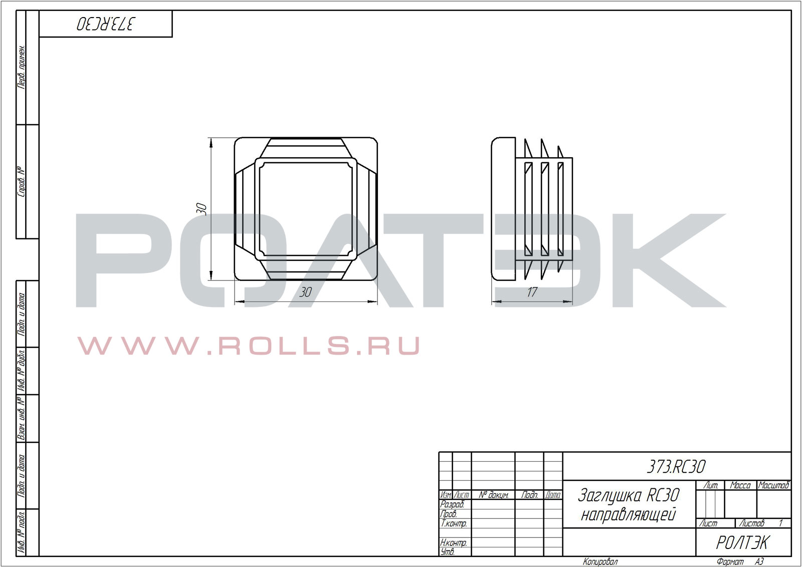 Заглушка RC30 направляющей