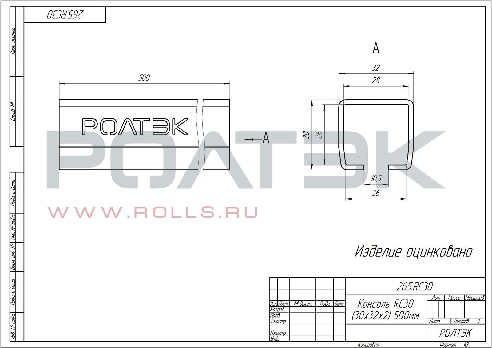 Консоль RC30 (30х32х2) 500 мм